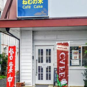 【出雲】『ねむの木』塩冶HOKプラザにモーニングもいただける小さな喫茶店が2021年8月5日オープン