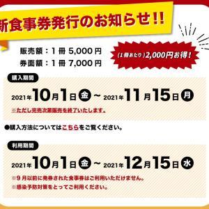GoToEatキャンペーンしまね『新食事券』が2021年10月1日よりが発行されます
