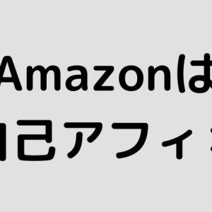 Amazonの自己アフィリエイト・セルフバックは成果対象外。ポイントサイトも微妙