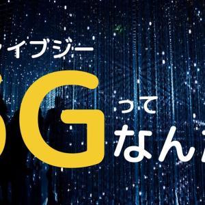 5Gとは何か?4Gとの違い・特徴をわかりやすく解説!
