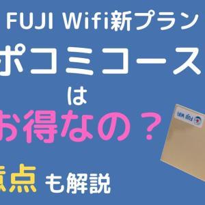 FUJI Wifiの新プラン「デポコミコース」は本当にお得なのか?注意点も解説!