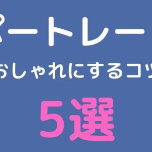 【初心者向け】ポートレートをグッとおしゃれにするコツを5つ紹介!