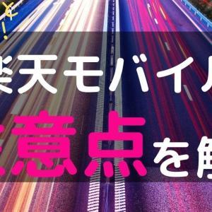 【知らないとヤバい】本当にお得なの?楽天モバイル(Rakuten UN-LIMIT2.0)の注意点を解説