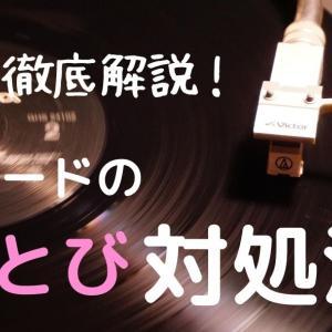 【必見】レコードが針飛び・音飛びする5つの原因と対処法を徹底解説!