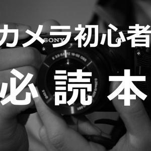 【カメラ初心者はこの本を読め】こいしゆうか著『カメラはじめます!』をレビュー