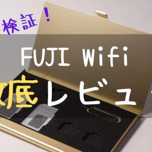 実際の速度も検証!FUJI WifiのSIM100ギガプランを徹底レビュー【めちゃ高速です】