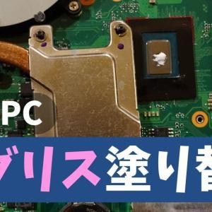ノートPCが熱いときはCPUグリスを塗り替えよう!方法を解説