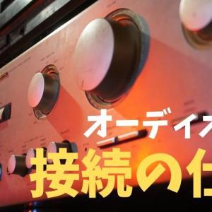 【レコード入門】オーディオまわりの接続の仕方をやさしく解説
