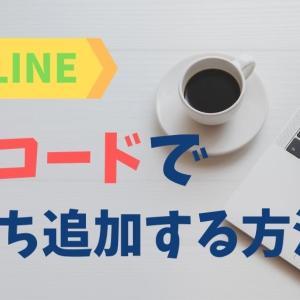 【PC版LINE】QRコードで友だち追加する簡単な方法を紹介