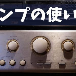 【レコード入門】プリメインアンプの使い方をマニアがわかりやすく解説