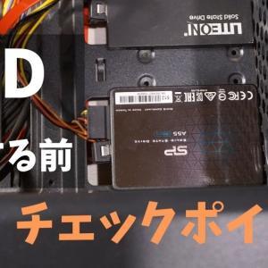 SSDを増設する前にチェックするべき3つのポイント
