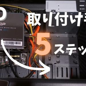 【30分でできる】SSDの付け方を5ステップでわかりやすく解説