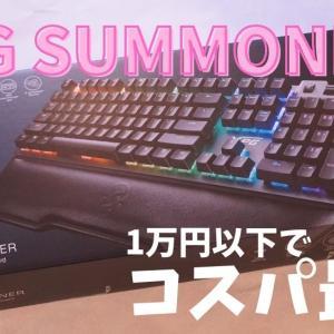 【1万円以下でコスパ最高】XPG SUMMONERを1か月使ったレビュー
