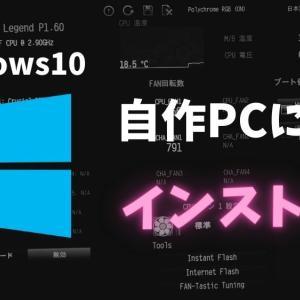 【迷わずできる】自作パソコンにOS(Windows10)をインストールする方法