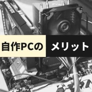 【自作erはモテる?】初心者に知ってほしい自作PCのメリットを7つ紹介