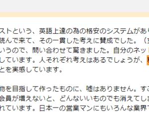 オノ・ヨーコより有名な社長