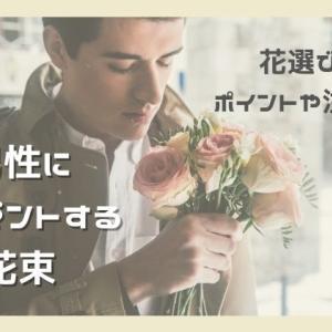 男性にプレゼントする花束:男性視点か女性視点か?花選びのポイントや注意点