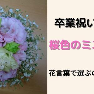 卒業祝いの花束:桜色でまとめたミニブーケ。花言葉(感謝・希望)で選ぶのもオススメ!