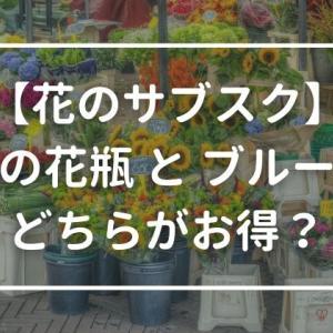 【花のサブスク】魔法の花瓶とブルーミー(bloomee):どちらがお得?メリットとデメリットを比較
