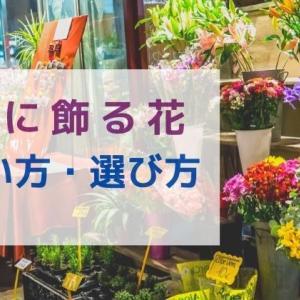 家に飾るお花の買い方・選び方:初心者に多い疑問9つにお答えします