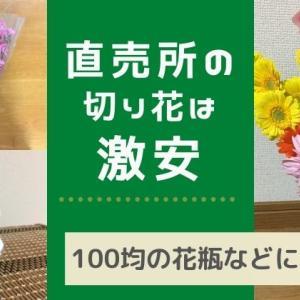 直売所の切り花は激安!22本で370円のガーベラとスイートピー:100均の花瓶などに飾ってみました