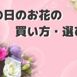 母の日のお花の買い方・選び方|花屋さんで購入する時はココに注意して注文しましょう♪