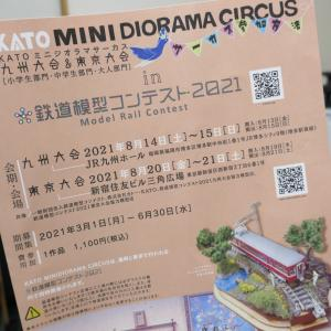 【6/30締切間近!!】ミニジオラマサーカスに応募する!