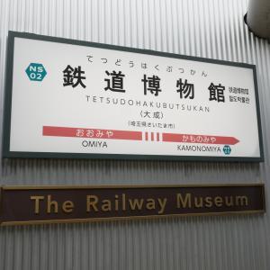 大宮の鉄道博物館に行きました!(前編)