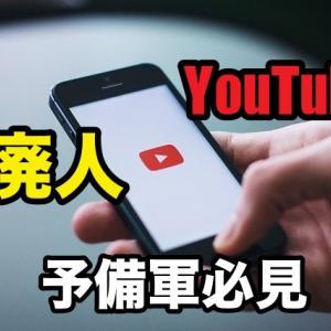 人生を無駄にするYouTube視聴に注意!おすすめの動画視聴方法!