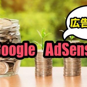 Google AdSenseに1ヶ月10記事で審査通過した方法を公開!