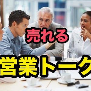 【営業トーク】キャリアアップに必要なものはサービスを磨くより言葉を磨け
