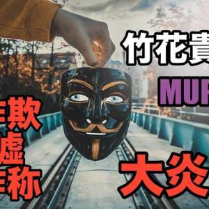 竹花貴騎氏の『経歴詐称・嘘・炎上・謝罪』まとめとMUP生の感想