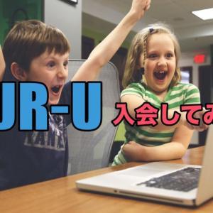 UR-U(ユアユニ)実際に入会した僕がメリット・デメリット・感想を忖度無しで公開!