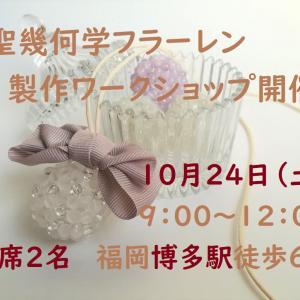 【福岡博多】神聖幾何学フラーレン製作ワークショップ開催◆残席2名◆
