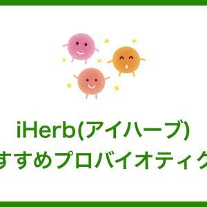 iHerb(アイハーブ)で買えるおすすめプロバイオティクス【便秘解消】