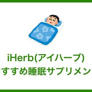 iHerb(アイハーブ)で買えるおすすめ睡眠サプリメント【熟睡できる】