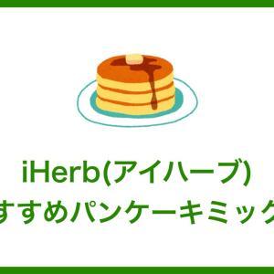 iHerb(アイハーブ)で買えるおすすめパンケーキミックス【美味しい】