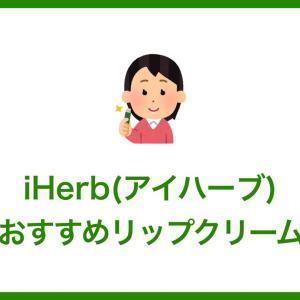 iHerb(アイハーブ)で買えるおすすめリップクリーム【使いやすい】