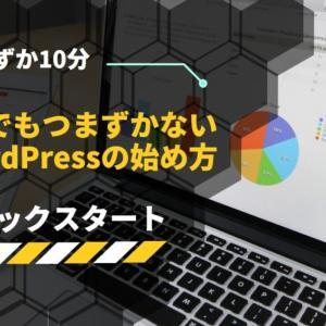 【わずか10分】初心者でもつまずかないWordPressの始め方【クイックスタート】