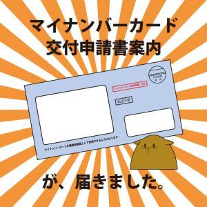 マイナンバーカードの申請