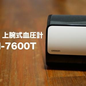 【HEM-7600T】オムロン上腕式血圧計だとスマホで簡単に血圧データが確認できます