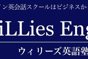 ウィリーズ英語塾 無料体験 感想・レビュー
