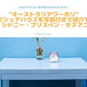 オーストラリアワーホリで住んだシェアハウスを写真付きで紹介する。