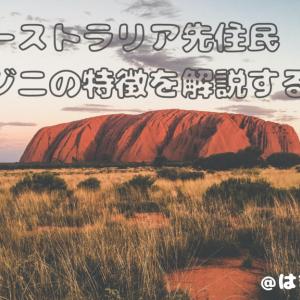 オーストラリア先住民アボリジニの特徴を解説する。
