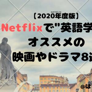 【2020年度版】Netflixで英語学習にオススメな映画やドラマ8選