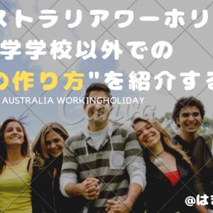 """オーストラリアワーホリ、語学学校以外での""""友達の作り方""""を紹介する。"""