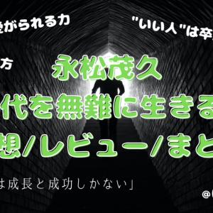 【最新】永松茂久『20代を無難に生きるな』感想/レビュー/まとめ