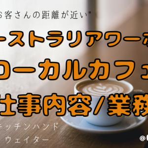 【オーストラリアワーホリ】ローカルカフェでの仕事内容/業務