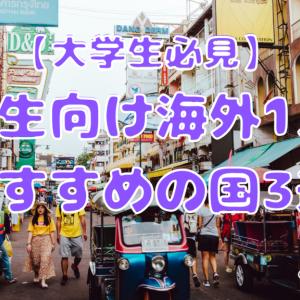【大学生必見】大学生向け海外1人旅でおすすめの国3選を実体験から紹介