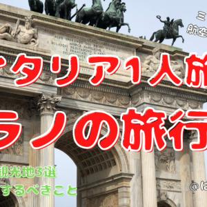 【イタリア1人旅・旅行記】ミラノのおすすめ観光地3選と注意するべきこと